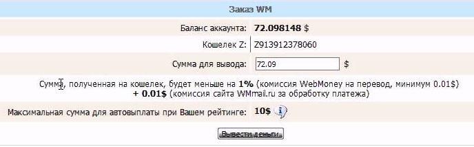вывод wmmail
