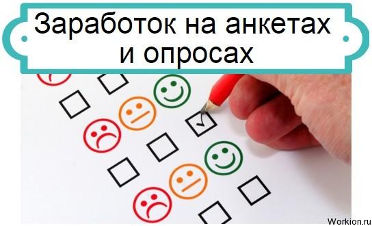 Заработать интернете анкеты