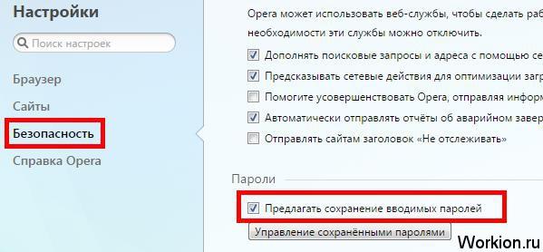 Как сделать чтобы в браузере не было реклам