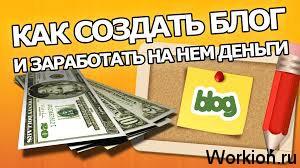 создание и заработок на блоге