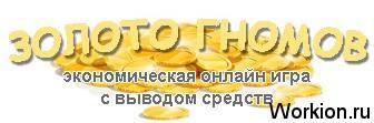 золото гномов