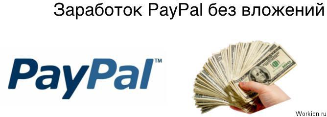 заработок paypal