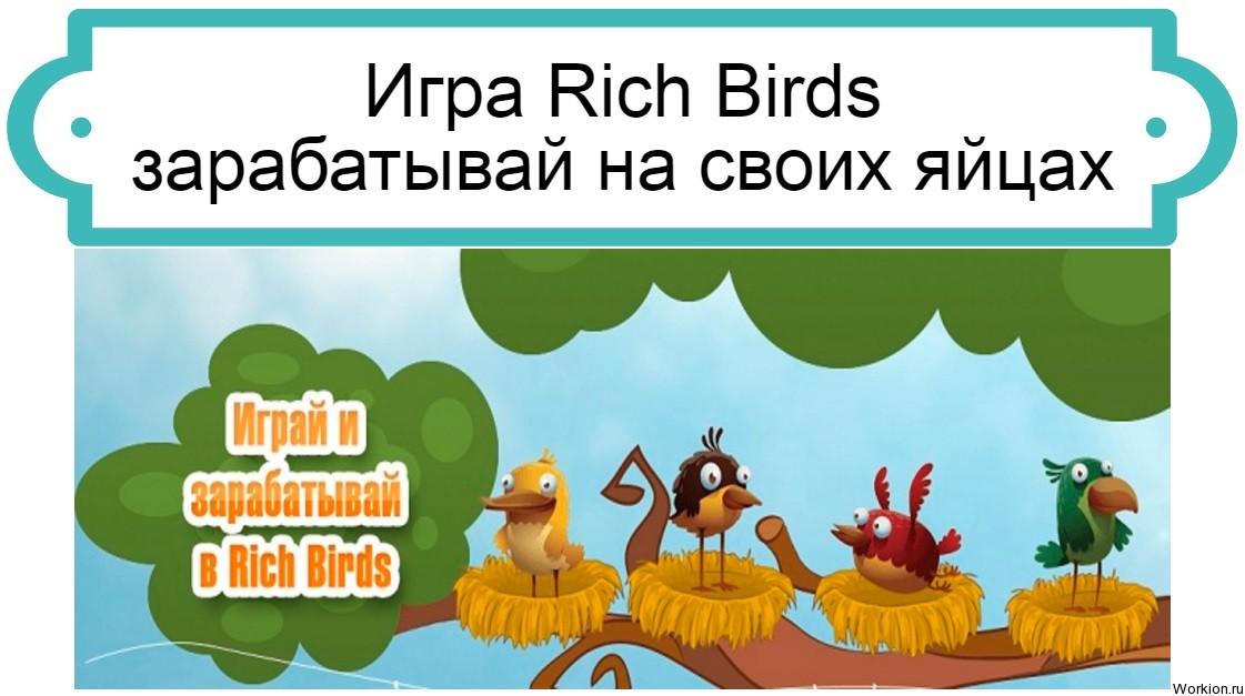 Rich Birds заработок на яйцах