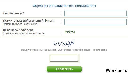 регистрация Vip-prom