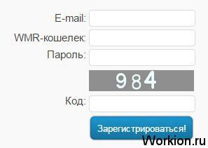 регистрация Wmrok