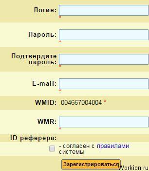 регистрация Staffbux