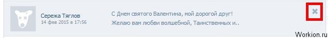 удалить переписку вконтакте