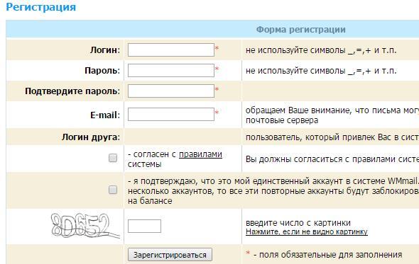 регистрация wmmail