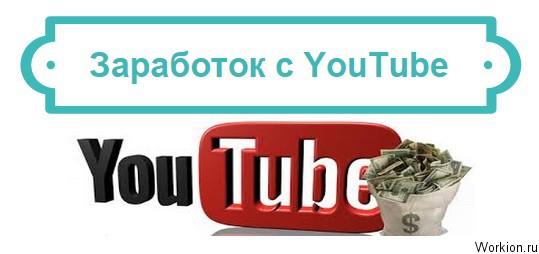 заработок с youtube