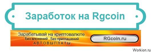 Rgcoin