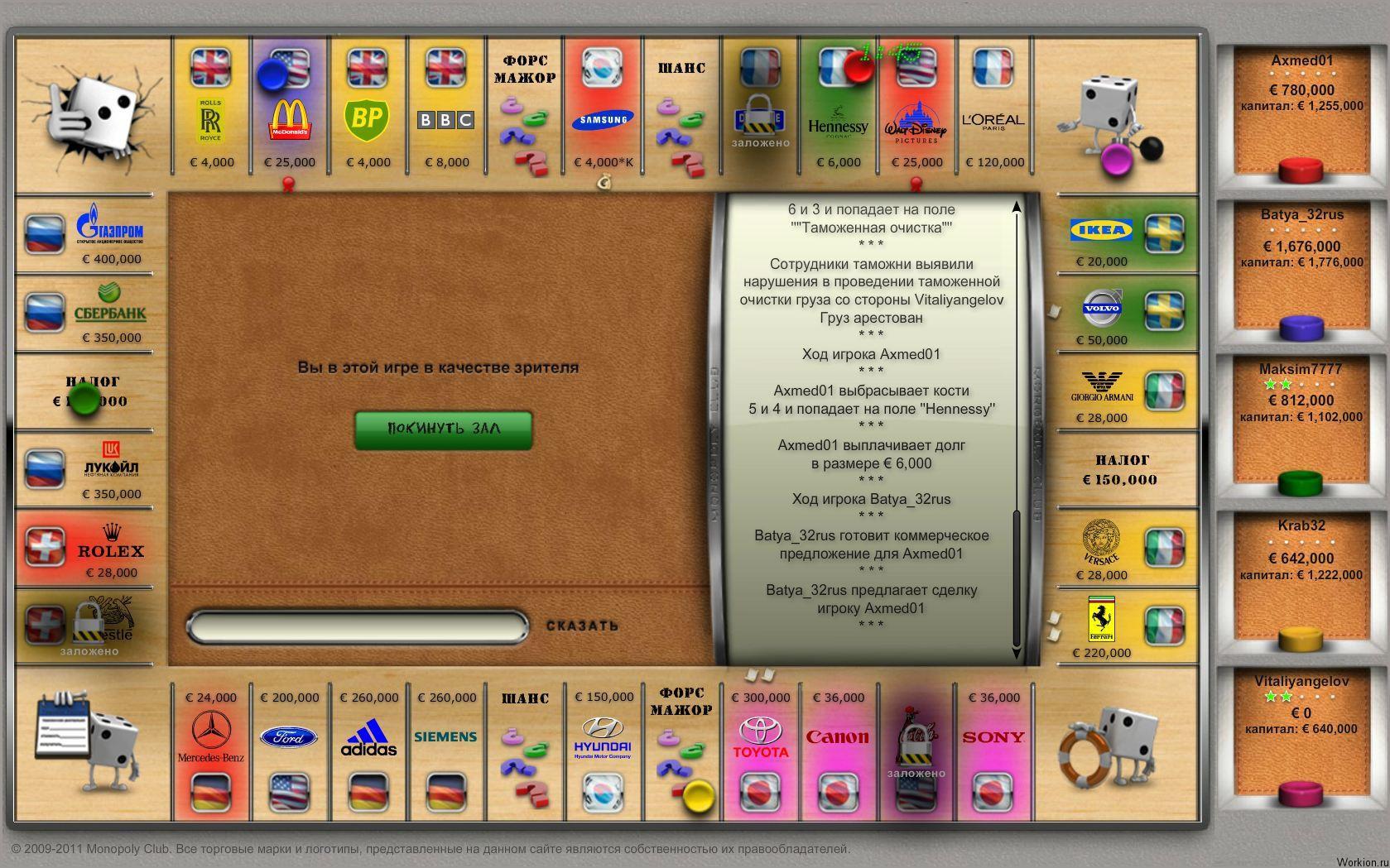 монополия с выводом денег онлайн играть