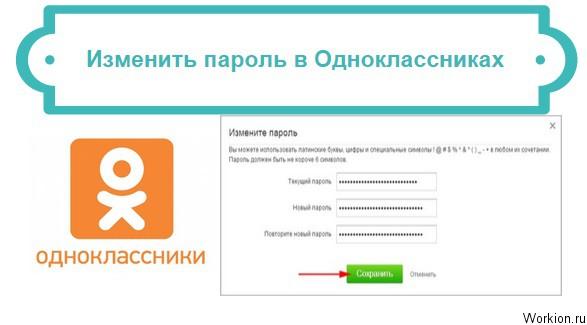 поменять пароль в Одноклассниках