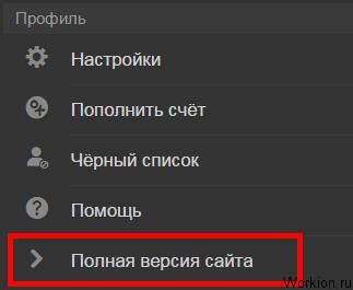 Одноклассники социальная сеть полная версия сайта