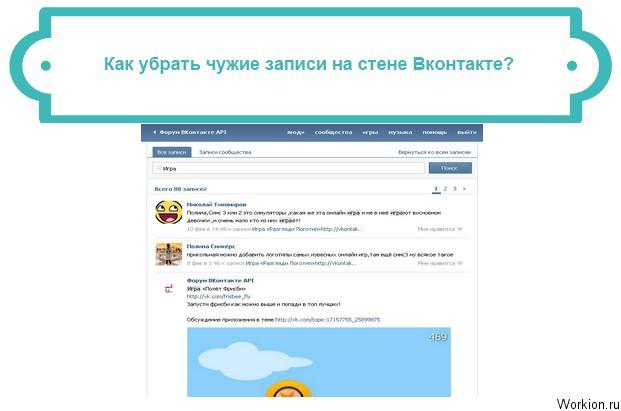 убрать чужие записи на стене Вконтакте
