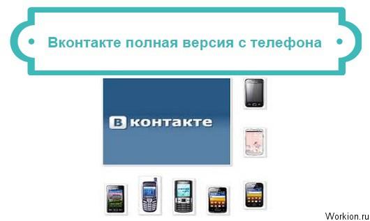 Вконтакте полная версия с телефона