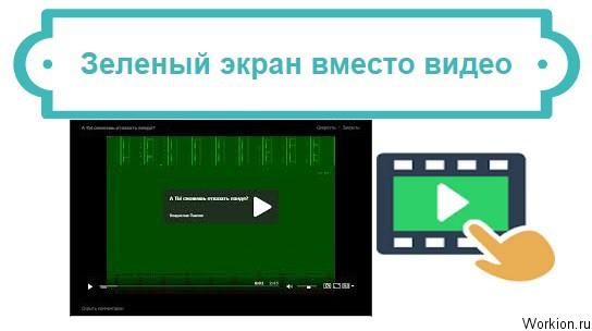 вместо видео зеленый экран