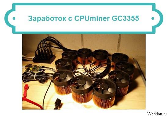 CPUminer GC3355