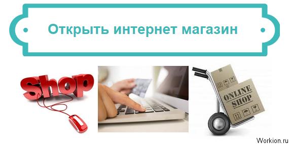 открыть интернет магазин