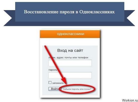 восстановить пароль в Одноклассниках