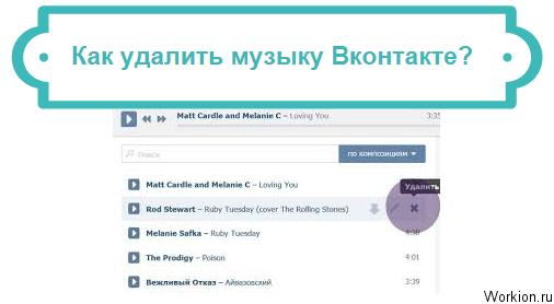 Как удалить музыку Вконтакте