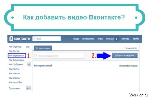 видео Вконтакте