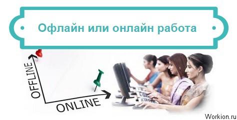 офлайн или онлайн работа