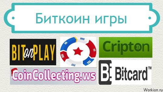 igri-bitcoin