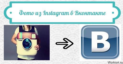 instagram вконтакте
