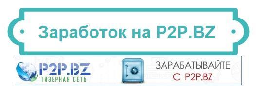 P2P.BZ