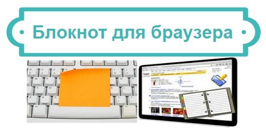 Блокнот для браузера