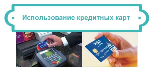 как пользоваться кредитками