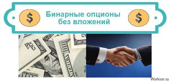 Бинарные опционы бездепозитные бонусы без вложений 2015 бинарные опционы aforex