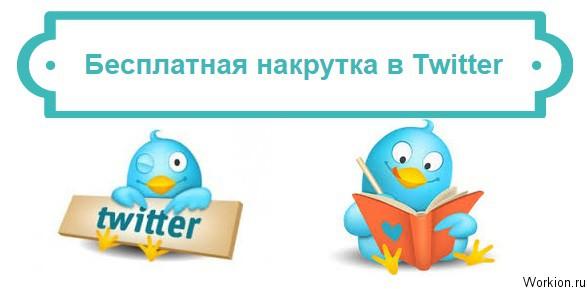 накрутка в Twitter