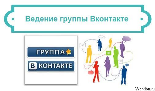 ведение группы Вконтакте