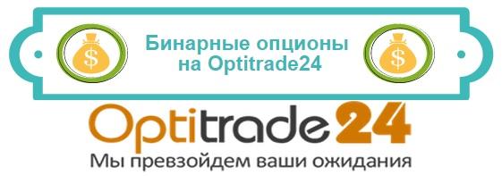 Optitrade24