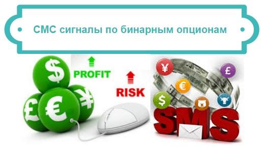 СМС сигналы по бинарным опционам