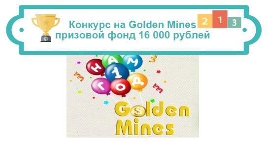 конкурс на Golden Mines