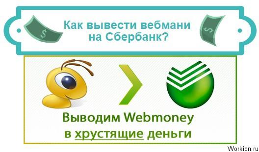 вывод вебмани на Сбербанк