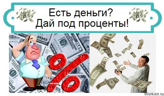 дать деньги под проценты знакомым