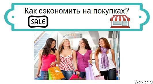 покупка через интернет