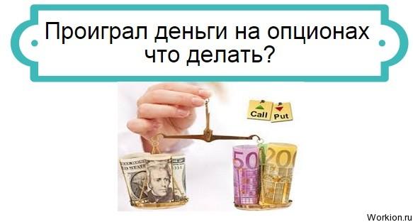 Бинарные Опционы Проиграл Все Деньги