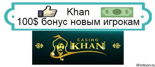 Казино Khan