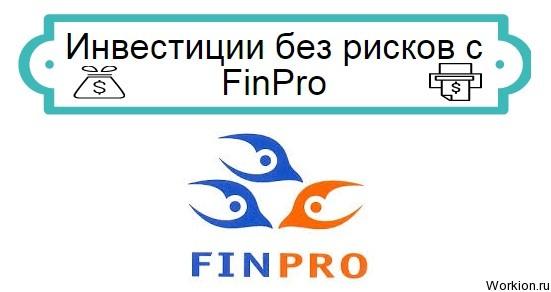 FinPro