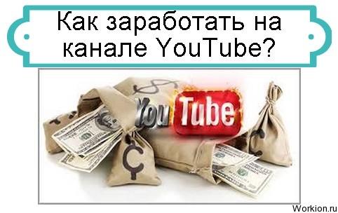 заработок на канале youtube