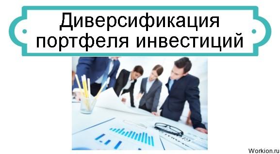 диверсификации и инвестиции