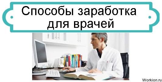 заработок врачу