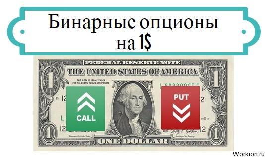 бинарные опционы на 1 доллар