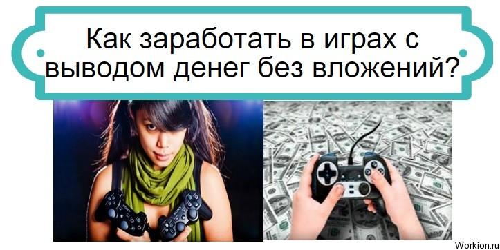 заработок денег без вложений на играх