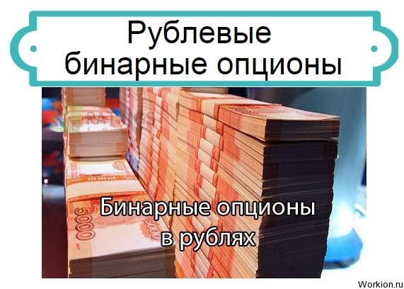 Рублевые бинарные опционы