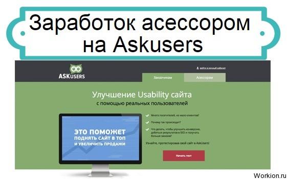 Askusers